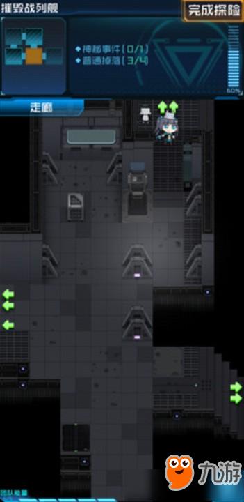 《魂器学院》摧毁战列舰怎么过