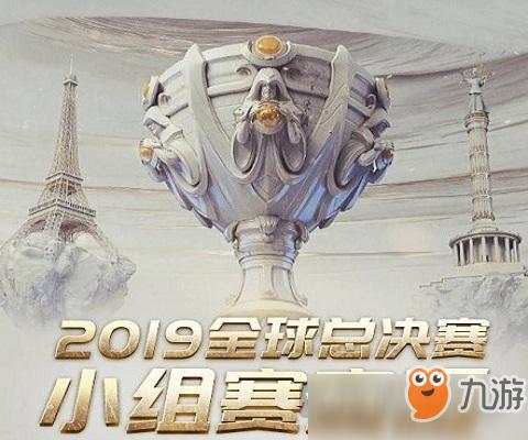 英雄联盟S9小组赛IG比赛日期是什么 英雄联盟S9小组赛IG比赛日程安排
