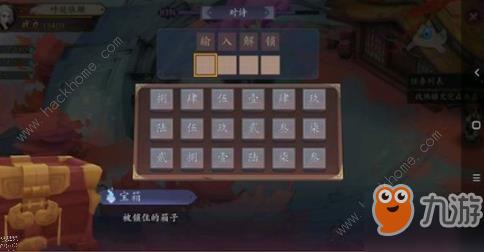 长安幻世绘诗境宝箱密码是多少 诗境宝箱密码详解[视频][多图]