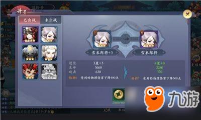长安幻世绘传说妖灵快速升星技巧
