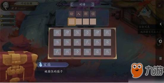 长安幻世绘诗境宝箱密码是多少_诗境宝箱密码一览