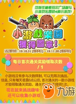 《DNF》小游戏乐园攻略 活动玩法