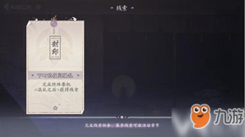 《阴阳师百闻牌》新秘闻绘卷怎么解锁 新秘闻绘卷解锁方法分享