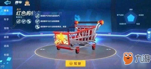 跑跑卡丁车手游购物车怎么样 新史诗购物车技能属性详解[视频][多图]