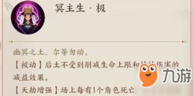 云梦四时歌后土阵容搭配选择推荐攻略