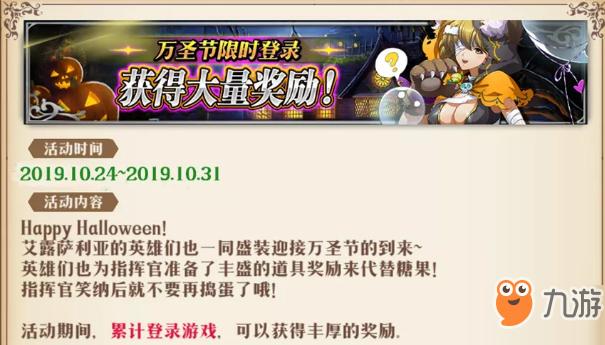梦幻模拟战手游万圣节活动介绍