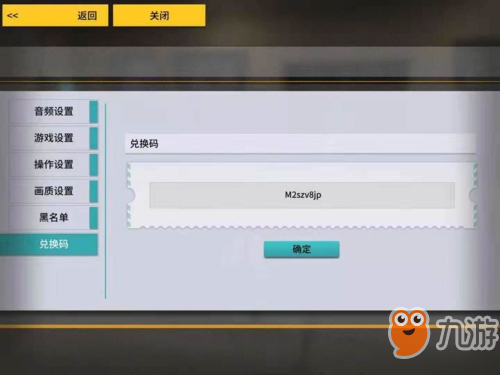 VGAME消零世界礼包码在哪里兑换 礼包码兑换教程分享