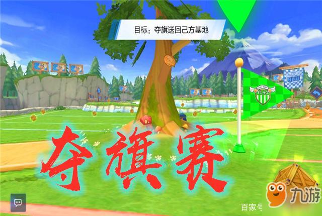 《跑跑卡丁车》手游夺旗赛怎么玩 夺旗赛玩法介绍
