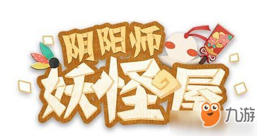阴阳师妖怪屋篝火晚会怎么玩 篝火晚会全玩法内容机制攻略
