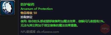 魔兽世界怀旧服防护秘药怎么获得 防护秘药获得方式介绍