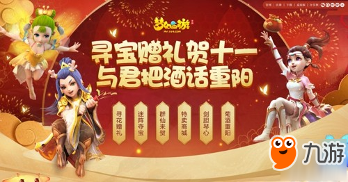 梦幻西游手游2019火区