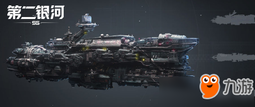 第二银河怎么建造旗舰 旗舰建造攻略