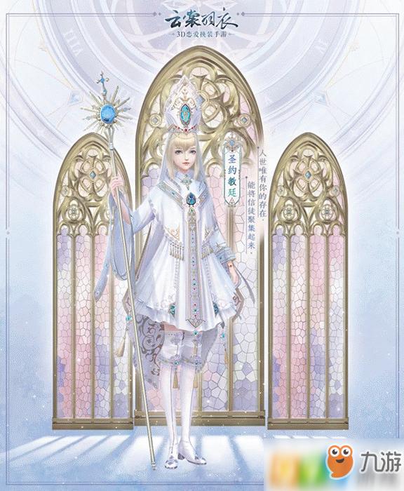 云裳羽衣圣约教廷套装怎么得 圣约教廷套装获取攻略