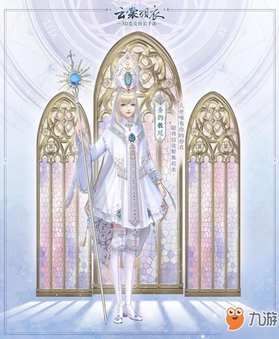 云裳羽衣圣约教廷套装怎么获得_圣约教廷套装获取方法介绍