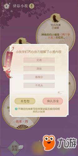 《遇见逆水寒》11月11号驿站小报