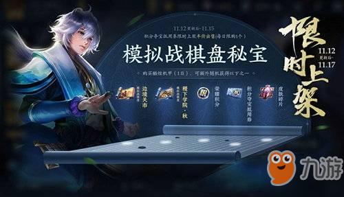 王者模拟战棋盘秘宝活动怎么玩_棋盘秘宝活动玩法攻略