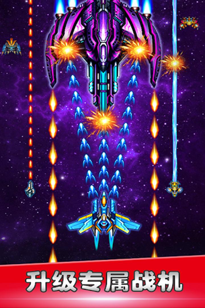 星空战机好玩吗 星空战机玩法简介