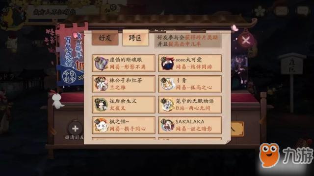 阴阳师:百鬼夜行撒豆攻略 学会这6个技巧绝对不会吃亏