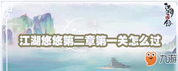 江湖悠悠第二章第一关怎么过