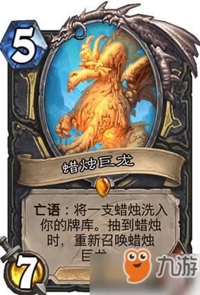 炉石传说巨龙降临蜡烛巨龙怎么样
