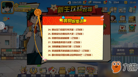我的英雄学院入学季iOS36区祝福语汇总