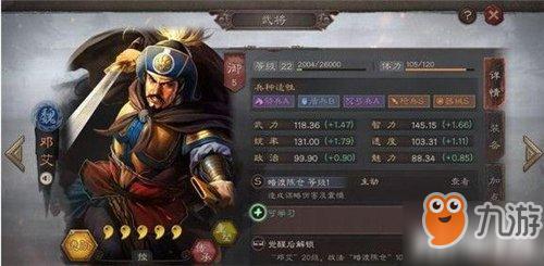 三国志战略版邓艾战法阵容搭配攻略 邓艾战法阵容怎么搭配