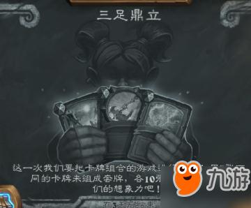 《炉石传说》三足鼎立乱斗怎么玩 三足鼎立乱斗玩法攻略