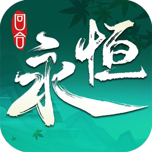 永恒诸神(九游)电脑版