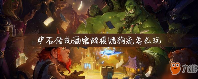 《炉石传说》酒馆战棋赌狗流怎么玩 阵容搭配推荐