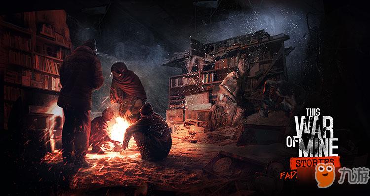 《这是我的战争》新DLC什么时候上线 新DLC上线时间一览