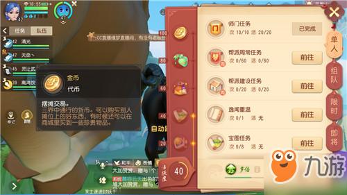 梦幻西游三维版怎么刷金币 速刷金币方法教学攻略