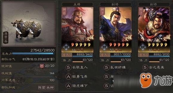 三国志战略版最强阵容搭配是什么 三国志战略版最强阵容搭配推荐