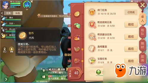梦幻西游三维版金币怎么获得 快速获得金币途径汇总