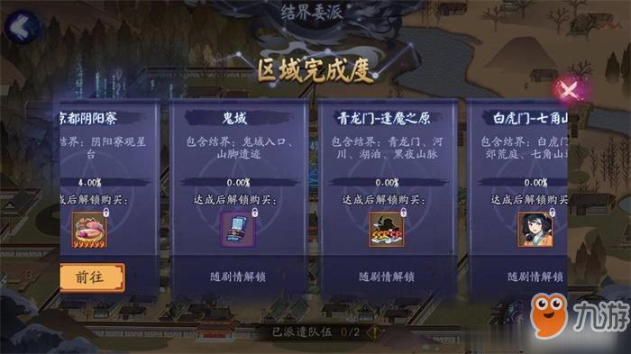 阴阳师阴阳之守玩法规则介绍 近似海之旅大富翁2.0版本