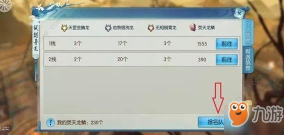 《诛仙》手游试剑寻龙怎么做 任务怎么获取高分