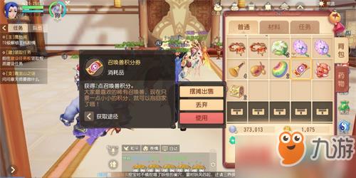 梦幻西游三维版新手怎么玩 新手玩法攻略