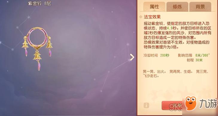 梦幻西游三维版法宝紫金铃怎么样 法宝紫金铃使用效果介绍
