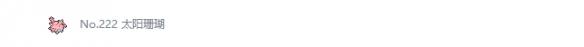 宝可梦剑盾太阳珊瑚进化图鉴