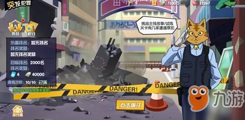 伸张正义《我的英雄学院:入学季》突发犯罪玩法介绍