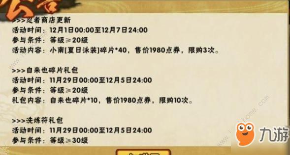 火影忍者手游19年12月限定