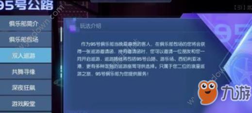 龙族幻想95号俱乐部攻略 活动奖励介绍[多图]