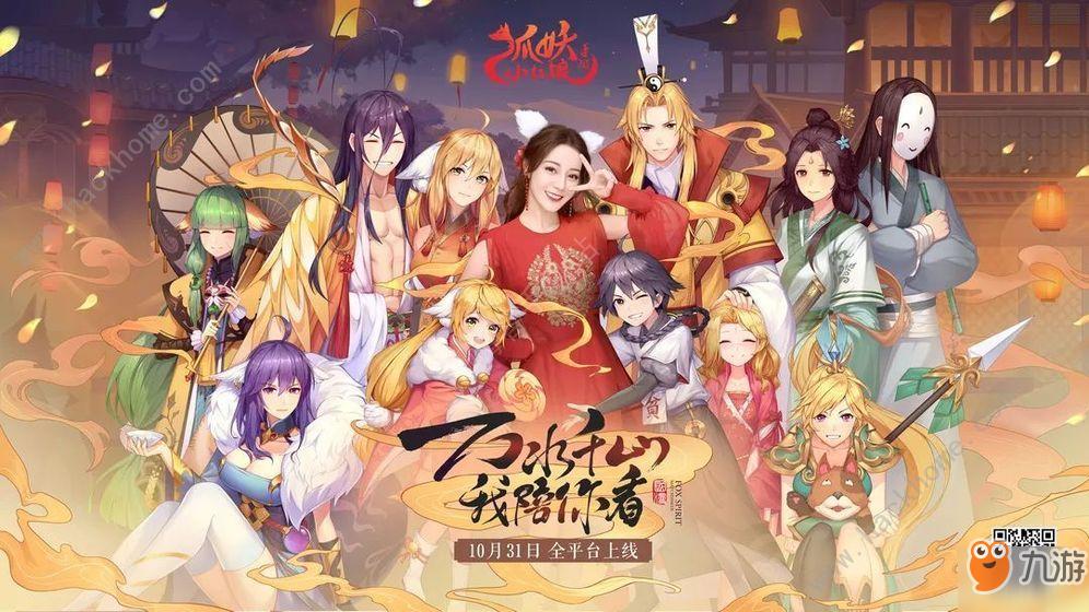 《狐妖小红娘手游》测评怎么样 游戏介绍