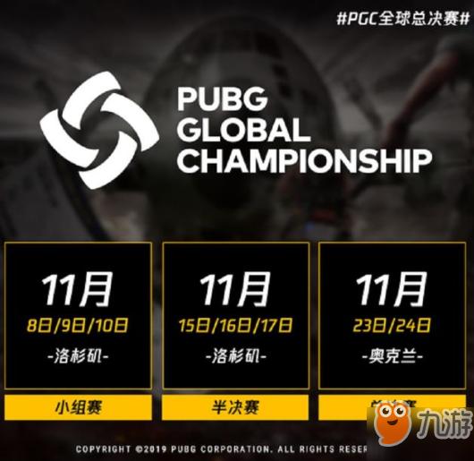 绝地求生PGC全球总决赛什么时候开始?