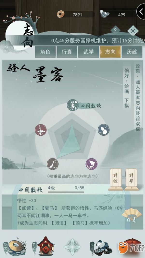 网易新游:江湖悠悠,情寄何处《花与剑》,许你一个快意江湖?