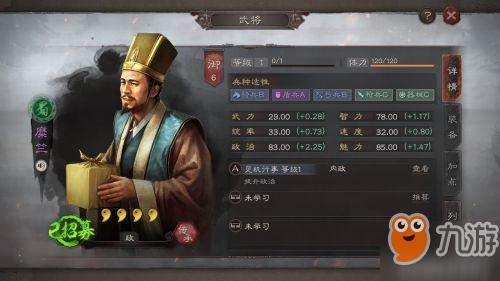 《三国志战略版》糜竺武将怎么玩 糜竺用法一览