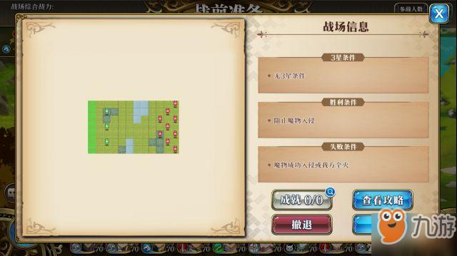 梦幻模拟战手游村民的反击打法攻略