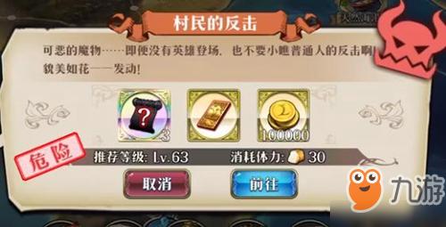 <a id='link_pop' class='keyword-tag' href='http://www.9game.cn/mhmnz/'>梦幻模拟战</a>村民的反击怎么打 第二部第七章支线任务攻略
