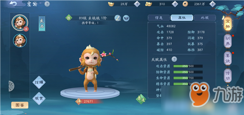 新笑傲江湖手游宠物玩法攻略