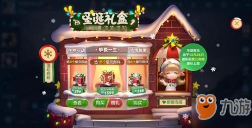 王者荣耀圣诞礼盒性价比讲解