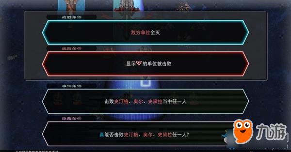 《SD高达G世纪:火线纵横》高达SEED DESTINY篇(招来战争之物)任务攻略